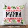 Декоративна възглавница с надпис Най-добрата майка Станимира