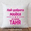 Декоративна възглавница с надпис Най-добрата майка се казва Таня