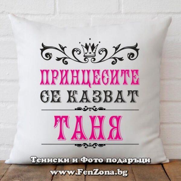 Декоративна възглавница с надпис Принцесите се казват Таня