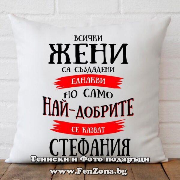 Декоративна възглавница с надпис Най-добрите жени се казват Стефания