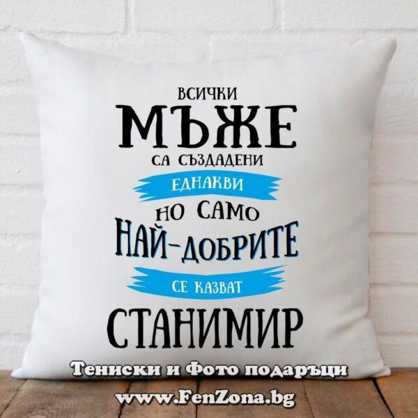 Декоративна възглавница с надпис Най-добрите мъже се казват Станимир