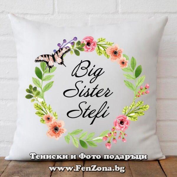 Декоративна възглавница с надпис Big Sister Stefi