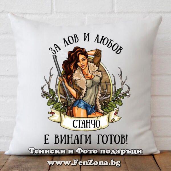 Декоративна възглавница с надпис За лов и любов Станчо е винаги готов