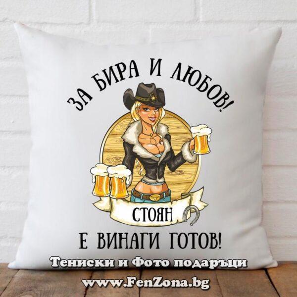 Декоративна възглавница с надпис За бира и любов Стоян е винаги готов