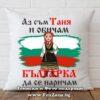 Декоративна възглавница с надпис Аз съм Таня и обичам българка да се наричам