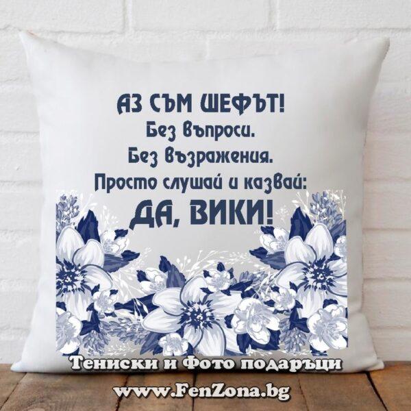 Декоративна възглавница с надпис