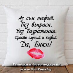 Декоративна възглавница с надпис Да, Вики - kiss