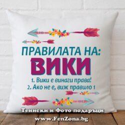 Декоративна възглавница с надпис Правилата на Вики