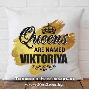 Декоративна възглавница с надпис Queens are named Viktoriya