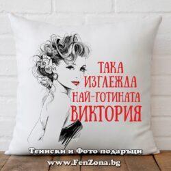 Декоративна възглавница с надпис Така изглежда най-готината Виктория