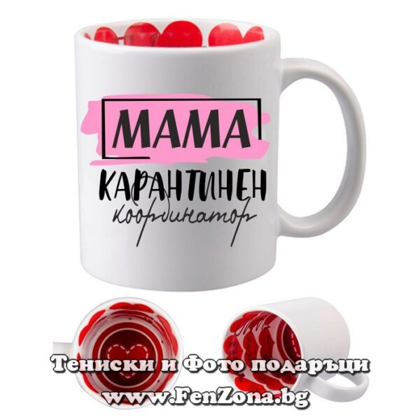 Чаша с надпис МАМА карантинен координатор
