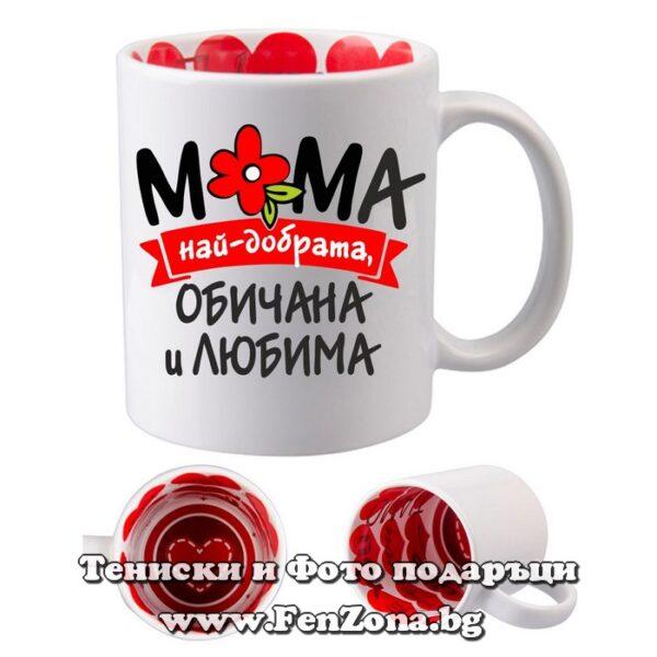Чаша с надпис МАМА най-добрата, обичана и любима