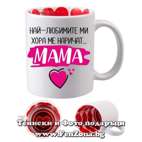 Чаша с надпис Наричат ме МАМА