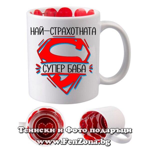 Чаша с надпис Най-страхотната супер баба