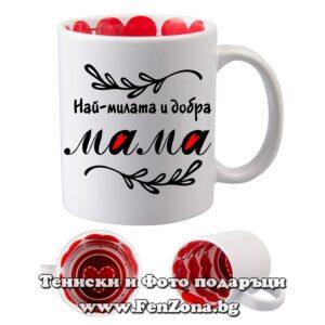 Чаша с надпис Най-милата и добра МАМА