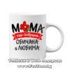 Чаша с надпис Мама - най-добрата, обичана, любима