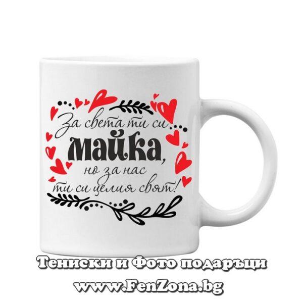 Чаша с надпис За света ти си майка