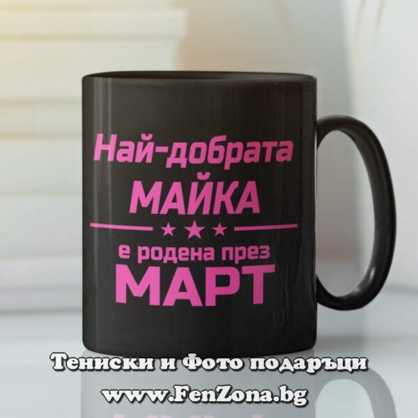 Черна чаша с надпис Най-добрата майка е родена през март