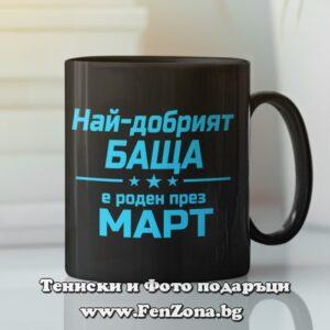 Черна чаша с надпис Най-добрият баща е роден през март