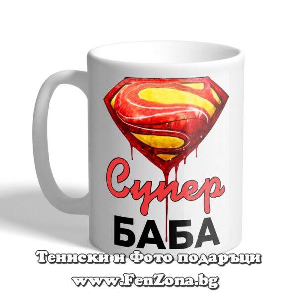 Чаша със снимка и надпис Супер Баба