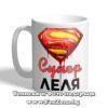 Чаша със снимка и надпис Супер Леля