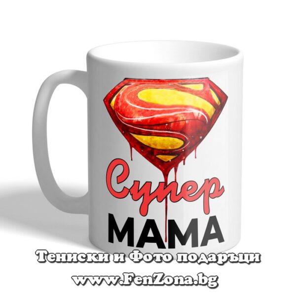 Чаша със снимка и надпис Супер Мама