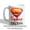 Чаша със снимка и надпис Супер Сестра