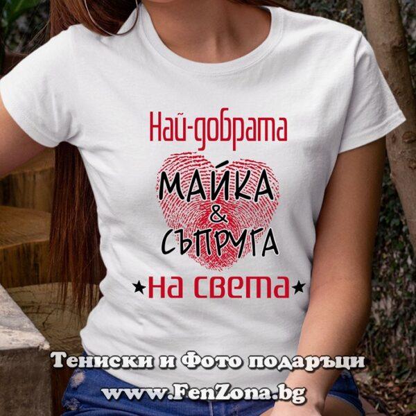 Дамска тениска с надпис Най-добрата майка и съпруга на света