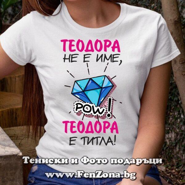 Дамска тениска с надпис Теодора не е име