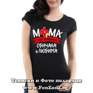 Дамска тениска с надпис МАМА най-добрата, обичана и любима