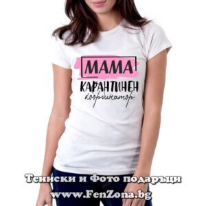 Дамска тениска с надпис МАМА карантинен координатор
