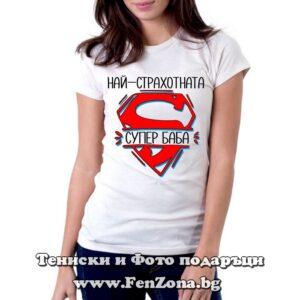 Дамска тениска с надпис Най-страхотната Супер Баба