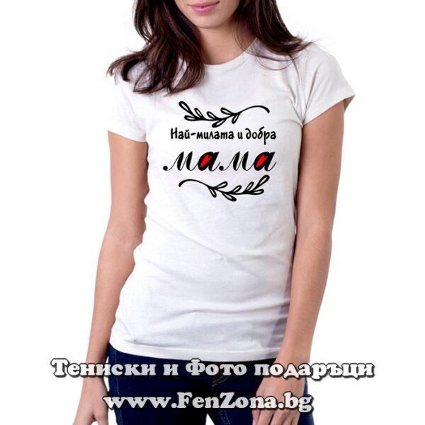 Дамска тениска с надпис Най-милата и добра мама