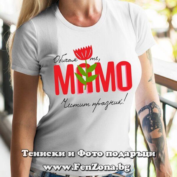 Дамска тениска с надпис Обичам те, мамо! Честит празник!