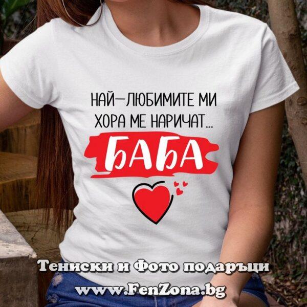 Дамска тениска с надпис Наричат ме БАБА