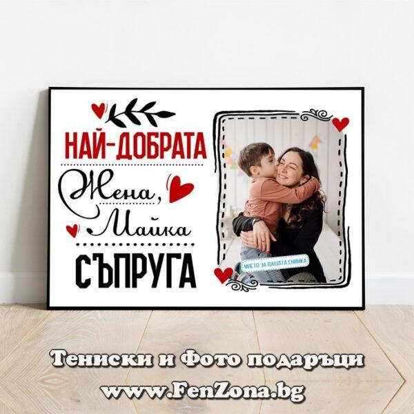Фото рамка А4 със снимки и надпис - Най-добрата жена, майка, съпруга 2