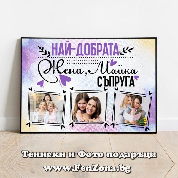 Фото рамка А4 със снимки и надпис - Най-добрата жена, майка, съпруга