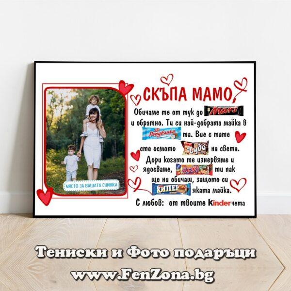 Фото рамка А4 със снимка и надпис - Скъпа мамо