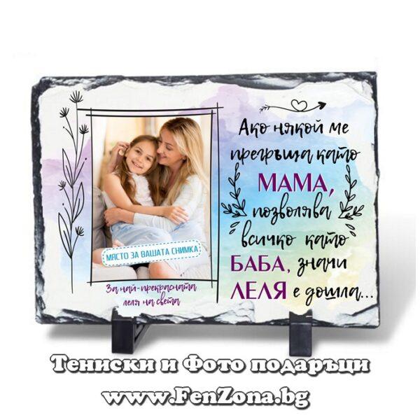 Фото рамка скална плоча със снимка и надпис Леля е дошла