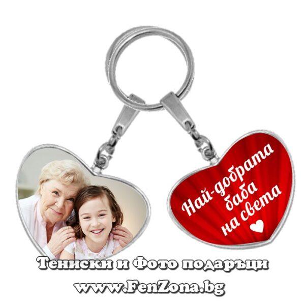 Двустранен метален ключодържател сърце със снимка и надспис – Най-добрата баба на света