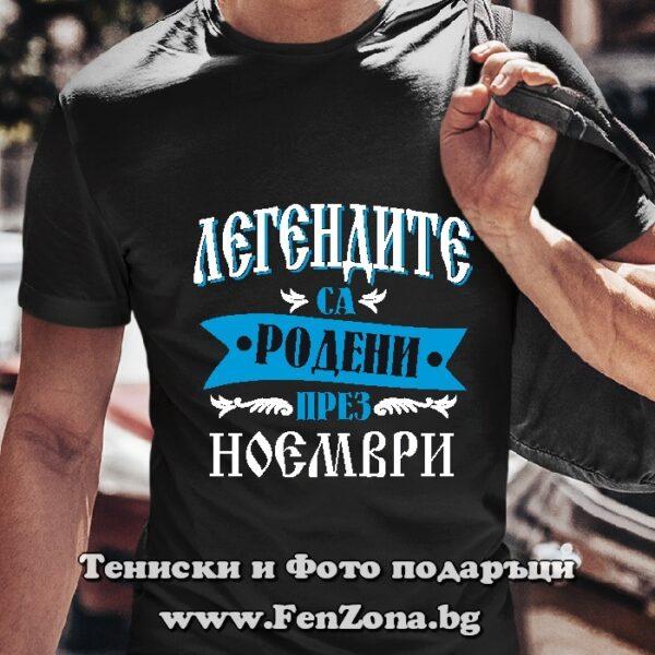 Мъжка тениска с надпис Легендите са родени през Ноември