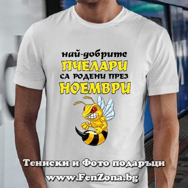 Мъжка тениска с надпис Най-добрите пчелари са родени през Ноември