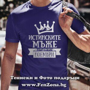 Мъжка тениска с надпис Истинските мъже са родени през Ноември