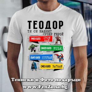 Мъжка тениска с надпис Теодор супер герой