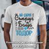 Мъжка тениска с надпис Най-добрият съпруг и баща се казва Тодор
