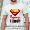 Мъжка тениска с надпис Супер Тодор