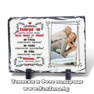 Фото рамка скална плоча със снимка и надпис На дъщеря ми
