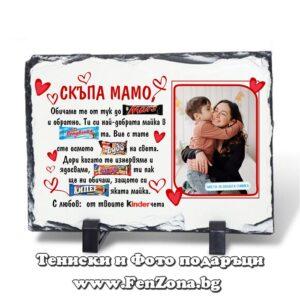 Фото рамка каменна плоча със снимка и надпис Скъпа мамо
