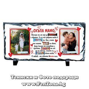 Фото рамка скална плоча със снимка и надпис Скъпа мамо