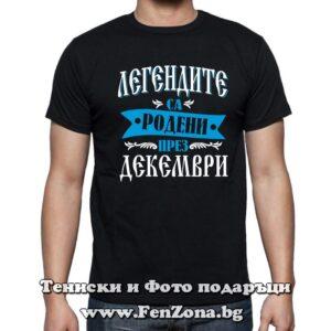 Мъжка тениска с надпис Легендите са родени през Декември